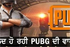 pubg mobile may get relaunched in india soon