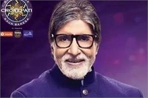amitabh bachchan meerut contestant abhishek