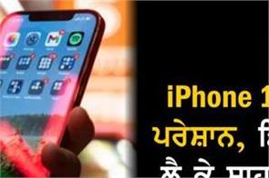 iphone 12 displays showing flickers