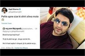 kapil sharma trolled on twitter for commenting on body shaming
