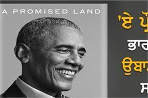 a promised land book barack obama india aks