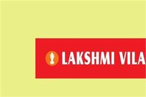 lakshmi vilas bank with dbs bank