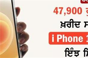 buy apple iphone 12 mini only in 47900 rupees