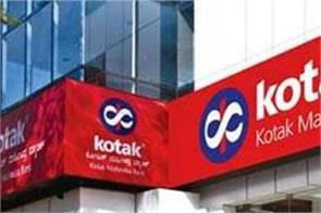 kotak reduces home loan rates to 6 75