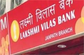 lakshmi vilas bank  interest rates  dbs bank
