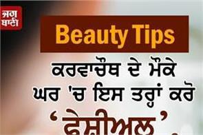karva chauth home facial face natural glow