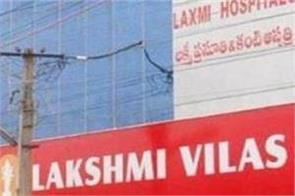 shares of lakshmi vilas bank fell