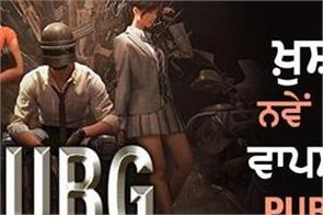 pubg mobile india comeback company reveals plans for india