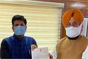 partap singh bajwa meeting railway minister piyush goyal