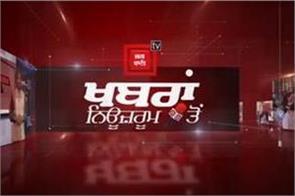 punjab news live from newsroom  video