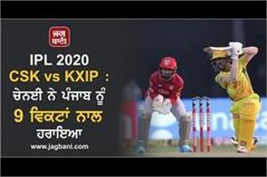 ipl 2020 chennai super kings vs kings xi punjab
