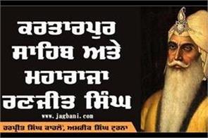 kartarpur sahib and maharaja ranjit singh