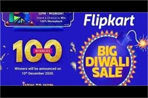 flipkart phone for free offer is a chance to win your phone