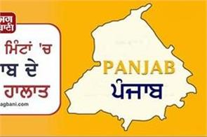 the latest situation in punjab in 5 minutes