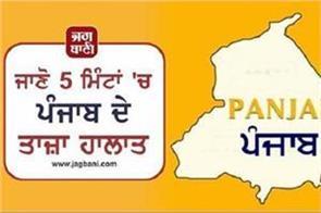 punjab important news