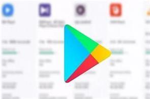 compare apps before downloading new upcoming feature of google play store