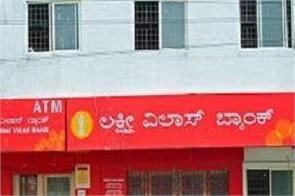 account holders lakshmi vilas bank