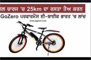 gozero performance e bike launches in india