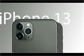 apple iphone 13 series will have big improvements in camera