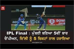 mi vs dc ipl final delhi capitals vs mumbai indians