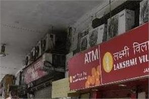 lakshmi vilas bank employee salary