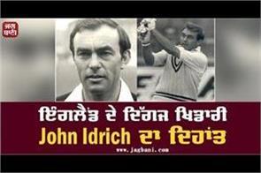 england legend john idrich dies