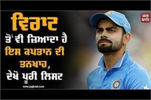 this captain s salary is even higher than virat see full list