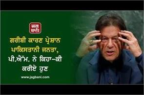 pakistan pm imran khan says what can be done