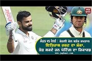 aus vs ind  kohli has a chance to make history as captain