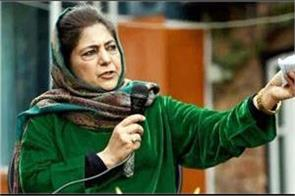 ing nia ed as a weapon  mehbooba mufti
