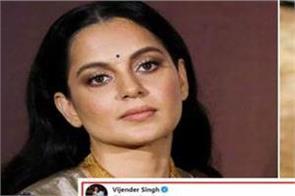 after diljit dosanjh boxer vijender singh took kangana on target