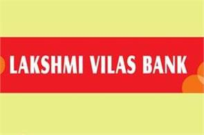 lakshmi vilas bank logo changed  website also changed
