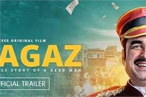 pankaj tripathi movie kaagaz will be released on 7th january