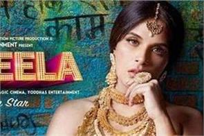 richa chadda movie shakeela trailer released