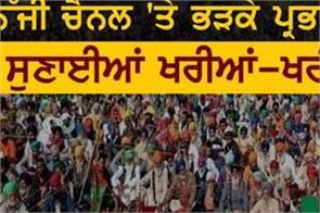 farmers protest punjabi singer prabh gill