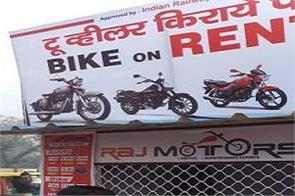 the railway department will make your favorite motorcycle available for riding