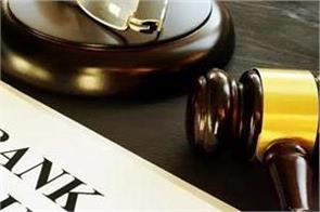 bank registers case of rs 7 lakh 64 thousand under pm scheme