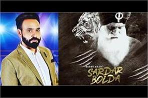 babbu maan new song sardar bolda out now