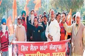 protest against ludhiana civil hospital