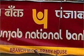 good news for pnb account holders now the hassle of debit card theft is over