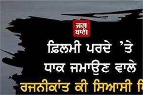 south hindi movie screens rajinikanth political pitch