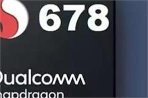 qualcomm announces snapdragon 678