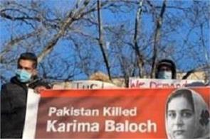 protests against karim baloch in united states and bangladesh