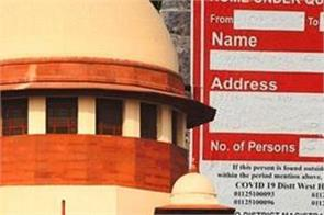 supreme court said there is no need to fix posters outside corona patient house