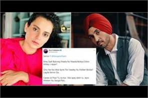 diljit dosanjh reply to kangana fan for calling her senior
