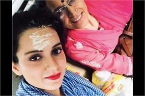 kangana ranaut share picture with her mom