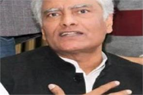punjab congress protest
