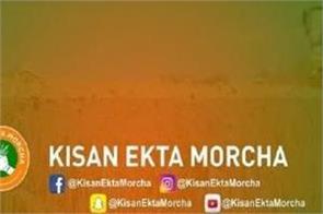 kisan ekta morcha facebook page restore