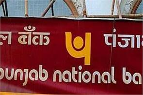 pnb kept three bad debt accounts for sale