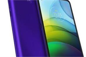 moto g9 power launched in india